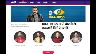 How To Vote Bigg Boss 11 - online voot vote for favourate contestants