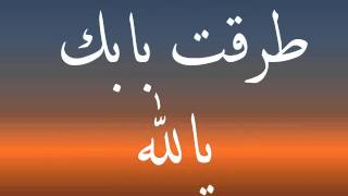 Ahmed Mekky - Taraqt Babak كلمات أحمد مكي - طرقت بابك 2013