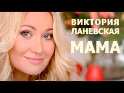Песня МАМА на 8 Марта для мамы День рождения МАМЫ Красивая песня про Маму Всем мамам посвящается