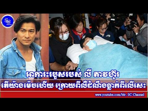 អាការរបួស លី តាវហួ ដល់ណាហើយក្រោយធ្លាក់ពីលើសេះ,Khmer Hot News, Mr. SC Channel,