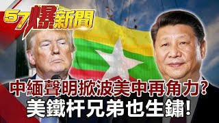 The Influence of China-Myanmar Statement