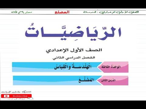 المضلع | باسم طه عامر | الرياضيات الصف الاول الاعدادى الترم الثانى | طالب اون لاين