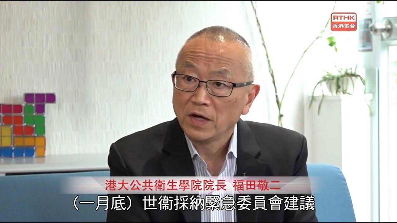 港大福田敬二教授| 香港電台第一台| 千禧年代 (英語, 中文字幕) (17.3.2020)