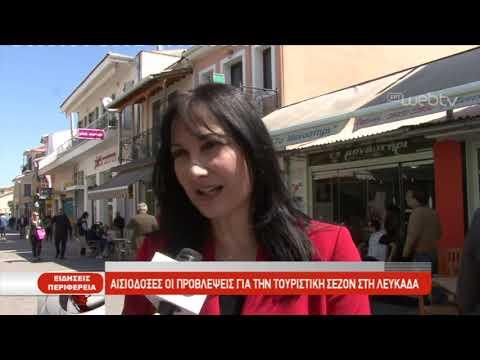 Αισιόδοξες οι προβλέψεις για την τουριστική σεζόν στη Λευκάδα | 04/04/2019 | ΕΡΤ
