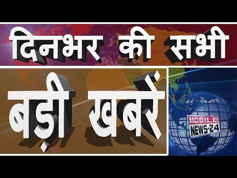 दिनभर की बड़ी ख़बरें | Breaking news | Nonstop news | Speed news | News | Latest news