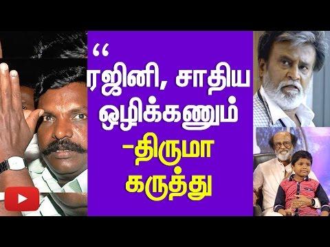 Thirumavalan Reply about Rajinikanth entry in Politics and Caste - Rajini Should do this   Funnett