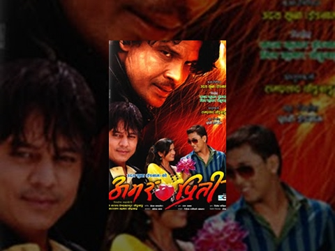 Amar Priti | Nepali Movie