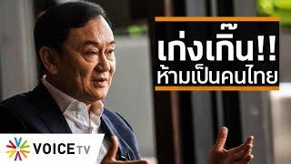 Wake Up Thailand - ผู้นำชื่อ 'ทักษิณ ชินวัตร' ฝีมือมือบริหาร ยากที่ใครทัดเทียม