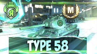 Type 58 | ДЕТСКАЯ НЕОЖИДАННОСТЬ