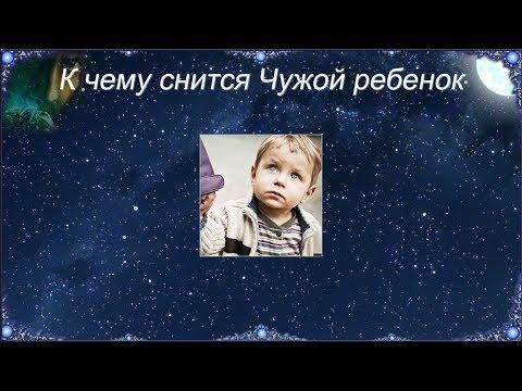 К чему снится Чужой ребенок (Сонник)