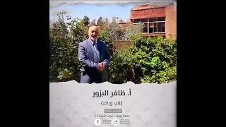 انتماء2021: الاستاذ ظافر البزور، كاتب وباحث، الاردن