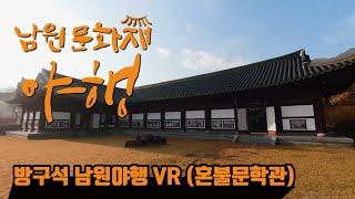 방구석 남원야행 VR (혼불문학관)