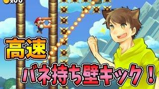 【スーパーマリオメーカー#269】バネ持ち壁キックが猿みたいな動き!?【Super Mario Maker】ゆっくり実況プレイ