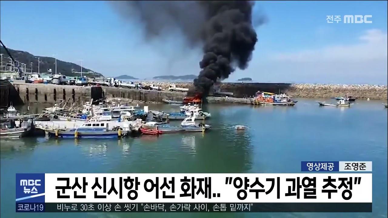 군산 신시항 어선 화재 .. '양수기 과열 추정'
