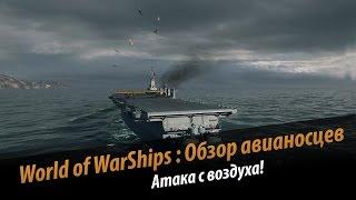 Обзор авианосцев. Геймплей видео. aerocarrier Gameplay  [World of Warships (wows)]