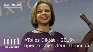 Приветствие участникам «Tolles Diktat – 2019» – Лена Перова