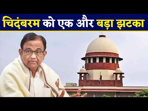 P Chidambaram को Supreme court से झटका  |वनइंडिया हिंदी