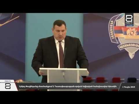 ՔԿ նախագահ Հայկ Գրիգորյանը, Դատախազության աշխատողի օրվա կապակցությամբ, պարգևատրել է մի շարք աշխատակիցների (տեսանյութը՝ ParaTV-ի)