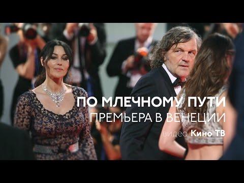 , title : 'ПРЕМЬЕРА: «По млечному пути» Эмира Кустурицы'