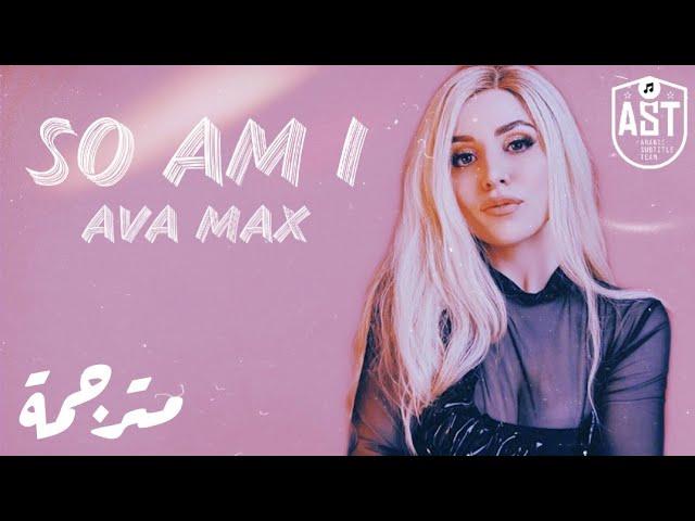 Ava Max - So Am I   Lyrics Video   مترجمة