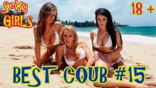 BESTCOUB #15.  Лучшее видео за неделю (Апрель)