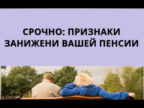 СРОЧНО: признаки того, что вам занижают пенсию!