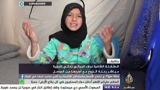 حكاية .. الطفلة الشاعرة نجلاء الحيالي تقص بأشعارها رحلة النزوح من الموصل