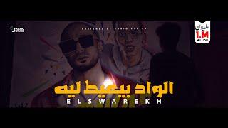 كليب الواد بيعيط لية - الصواريخ دقدق وفانكي Elswareekh - The boy crying why (Official Video) تحميل MP3