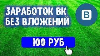 Заработок без вложений в ВК 100 руб в час