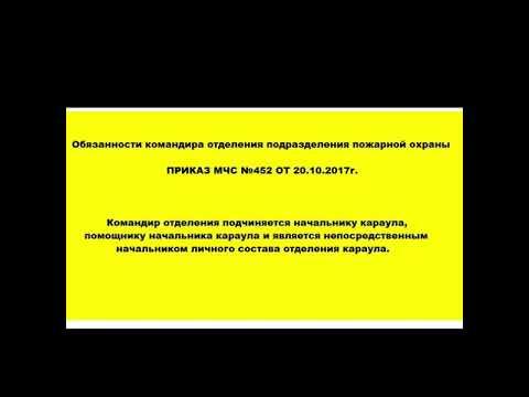 Обязанности командира отделения подразделения пожарной охраны. Приказ МЧС 452
