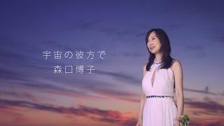 森口博子/宇宙の彼方で「機動戦士ガンダムTHEORIGINⅣ運命の前夜」主題歌