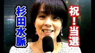 杉田水脈さん・祝!当選インタビュー!なでしこ復活!衆議院選挙2017・自民党