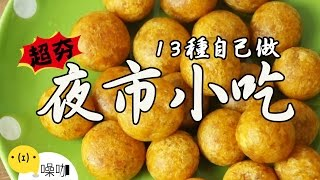13種人氣夜市小吃DIY!網友票選最想看!13 BEST Taiwan Night Market Foods You Need to Try!