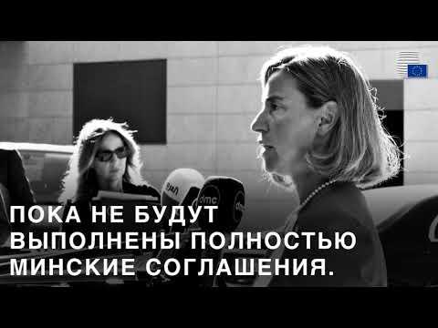 Почему ЕС наложил санкции на Россию?