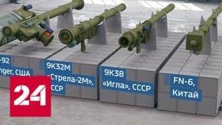 Угроза гражданским самолетам: у террористов появились ПЗРК - Россия 24