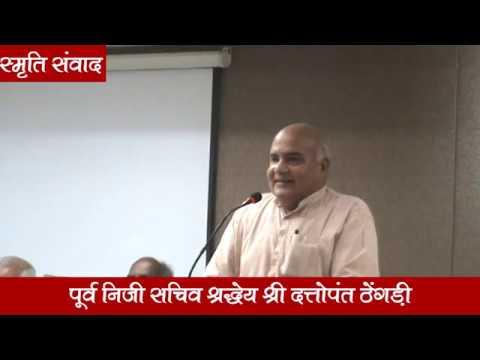 दत्तोपंत ठेंगड़ी स्मृति-संवाद || श्री रामदास जी पाण्डेय