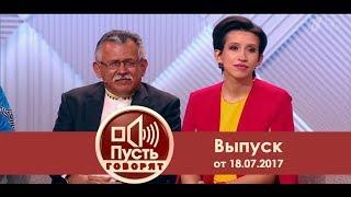 Пусть говорят - Папа изПанамы для телезвезды. Выпуск от18.07.2017