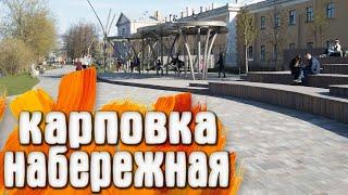 Набережная реки Карповки новое пространство / СП-б