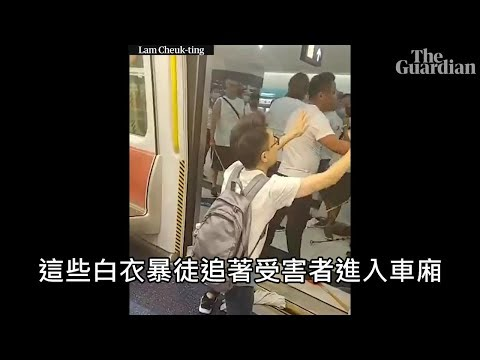 「香港最黑暗一夜」元朗白衣暴徒無差別攻擊反送中民眾與無辜市民