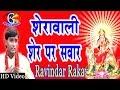 Sherawali Sher pe Sawar # Arzi Humaar Mai ka la Kabool  #  Ravinder Raaka