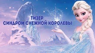 Синдром Снежной королевы | Психопат Кай