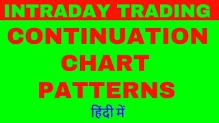 Intraday trading - Flag chart patterns - in हिंदी