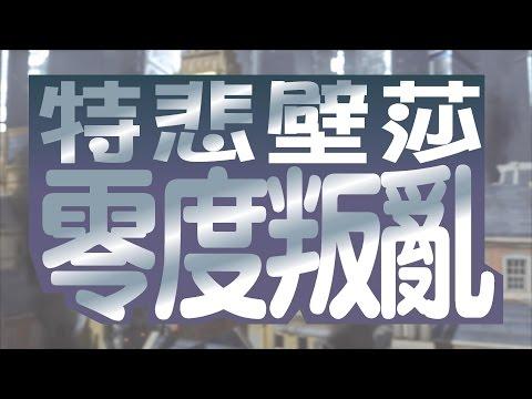 【鬥陣特攻】零度叛亂(自選模式) 傳奇 通關!!