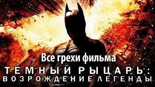 """Все грехи фильма """"Темный рыцарь: Возрождение легенды"""""""