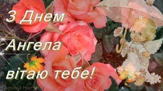 Вітаю з Днем Ангела, з іменинами, привітання
