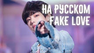 TAIYO (타이요) - FAKE LOVE [russian BTS vocal cover]