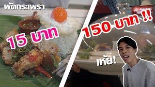ข้าวผัดกระเพราอย่างถูก vs อย่างแพง!! มันจะอร่อยได้หรอ??