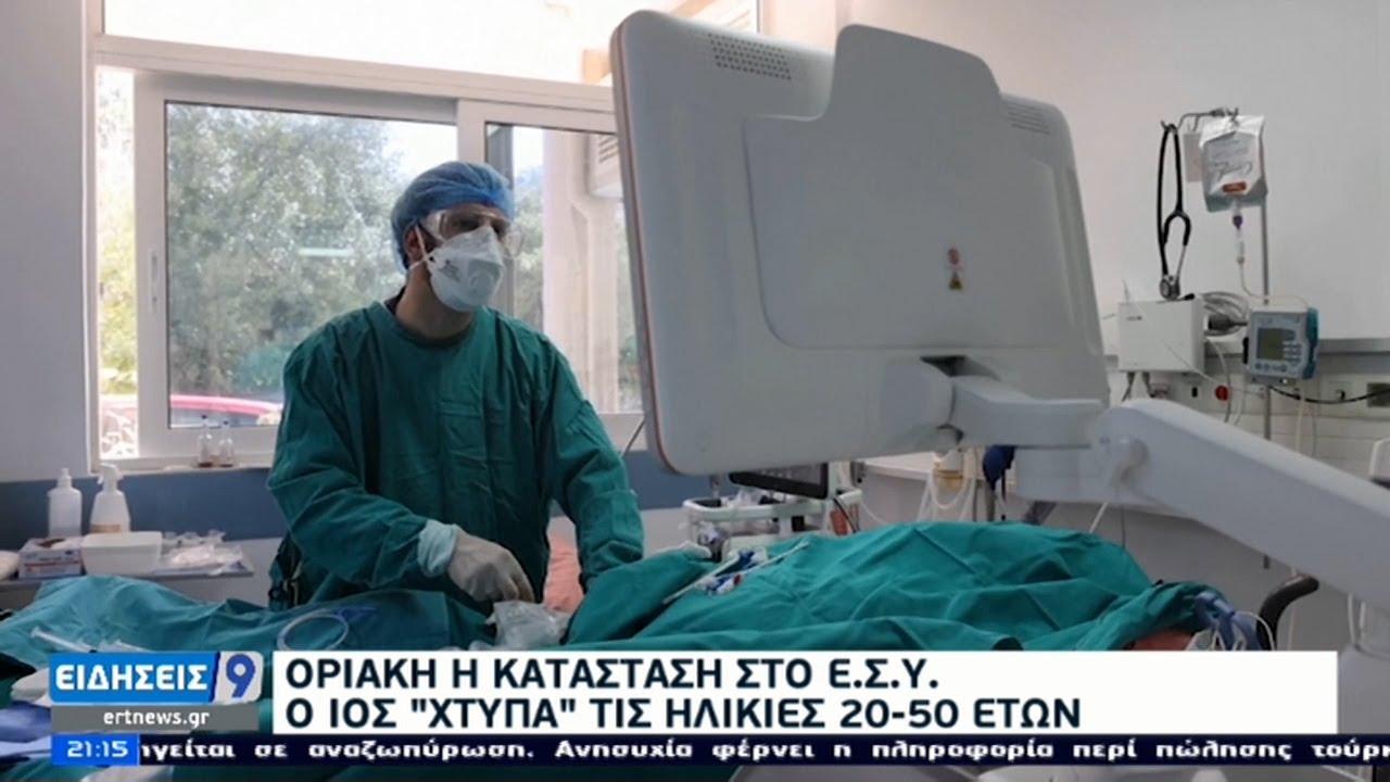 """Οριακή η κατάσταση στο ΕΣΥ – Σε κάθε εφημερία """"γεμίζει"""" ένα νοσοκομείο   10/03/2021   ΕΡΤ"""