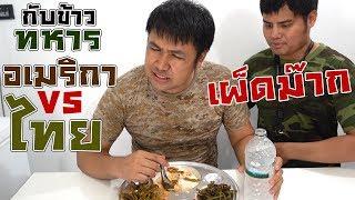 กับข้าวทหารอเมริกา VS  ทหารไทย