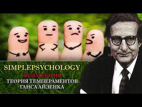 Психология. Теория темпераментов Ганса Айзенка.